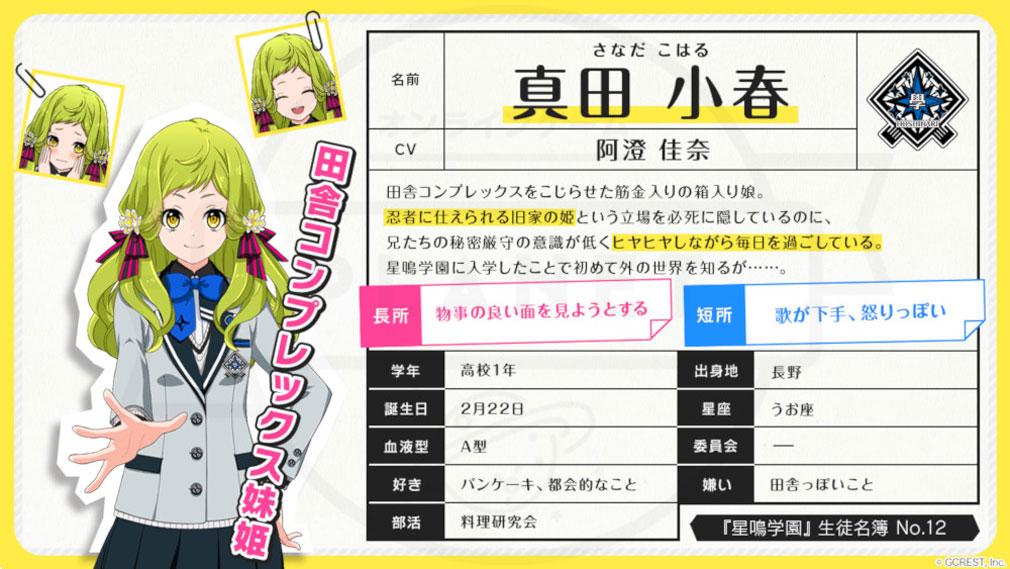 星鳴エコーズ(星エコ) 第30学生塔破隊『コルウス』のキャラクター『真田小春』紹介イメージ