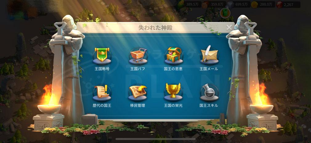 Rise of Kingdoms 万国覚醒(ライズオブキングダム)RoK ライキン 王国バフスクリーンショット