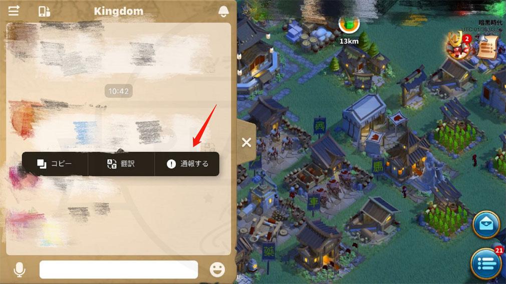 Rise of Kingdoms 万国覚醒(ライズオブキングダム)RoK ライキン 通報スクリーンショット