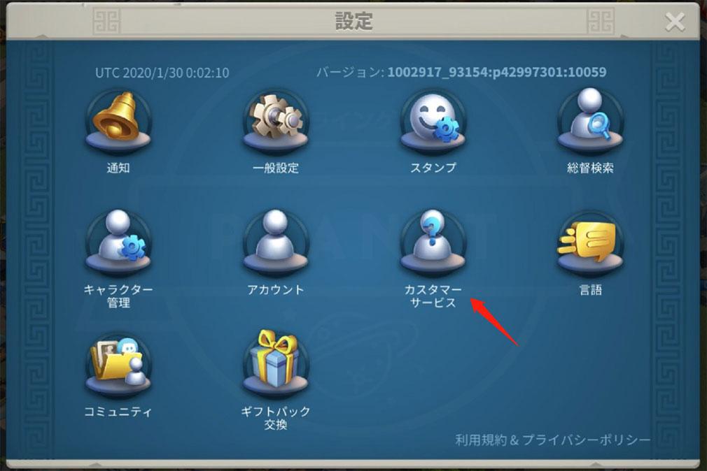 Rise of Kingdoms 万国覚醒(ライズオブキングダム)RoK ライキン カスタマーサービスから報告スクリーンショット
