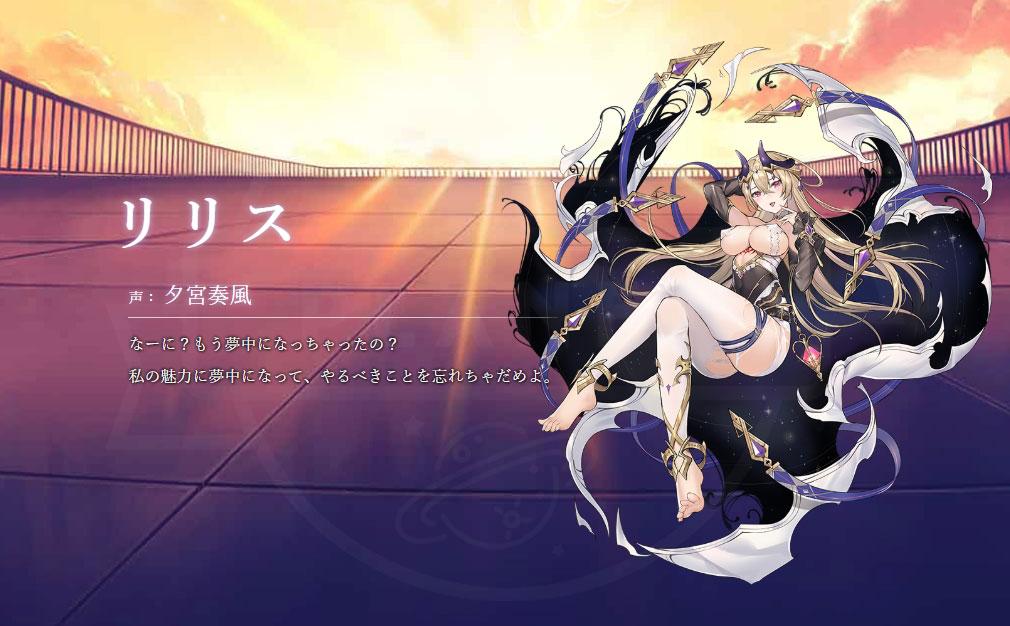超次元彼女 神姫放置の幻想楽園 キャラクター『リリス』紹介イメージ