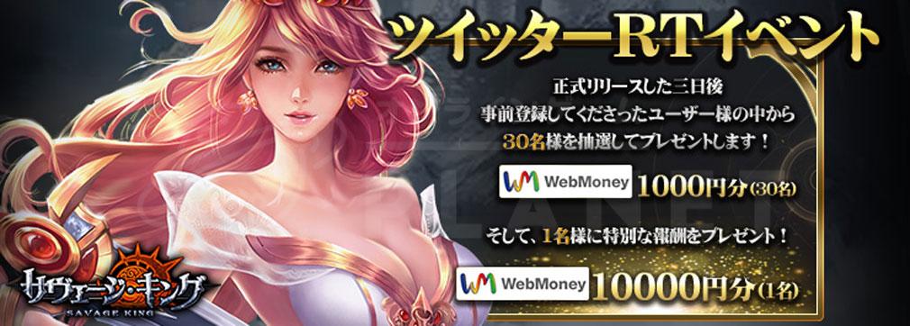 サヴェージキング WebMoneyプレゼントキャンペーン紹介イメージ