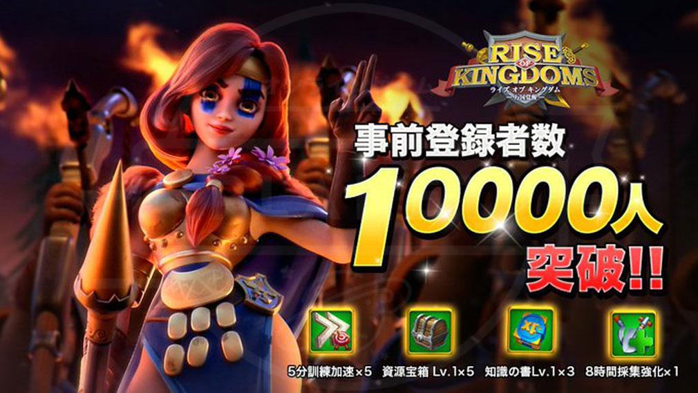 Rise of Kingdoms 万国覚醒(ライズオブキングダム)RoK ライキン 事前登録1万人突破紹介イメージ
