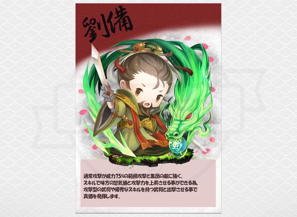 三国志タクティクスデルタ2(サンタク2) 三国志キャラクター『劉備』紹介イメージ