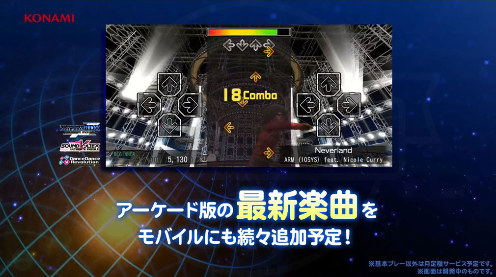 beatmania IIDX ULTIMATE MOBILE 最新楽曲紹介イメージ
