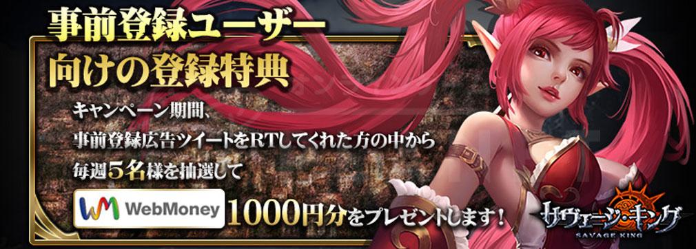 サヴェージキング 毎週『Webmoney1000円分』がプレゼントされるTwitterイベント紹介イメージ