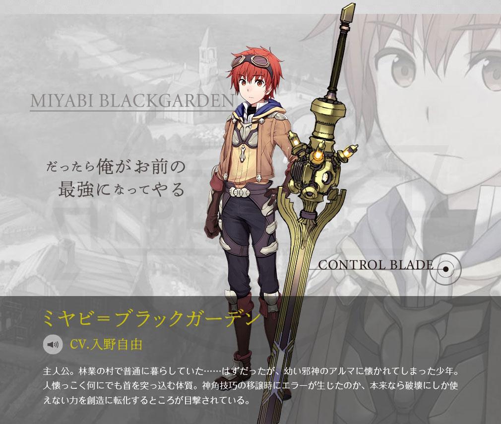 神角技巧と11人の破壊者 主人公キャラクター『ミヤビ=ブラックガーデン』紹介イメージ
