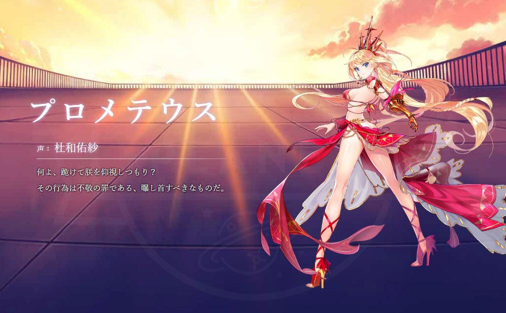 超次元彼女 神姫放置の幻想楽園 キャラクター『プロメテウス』紹介イメージ