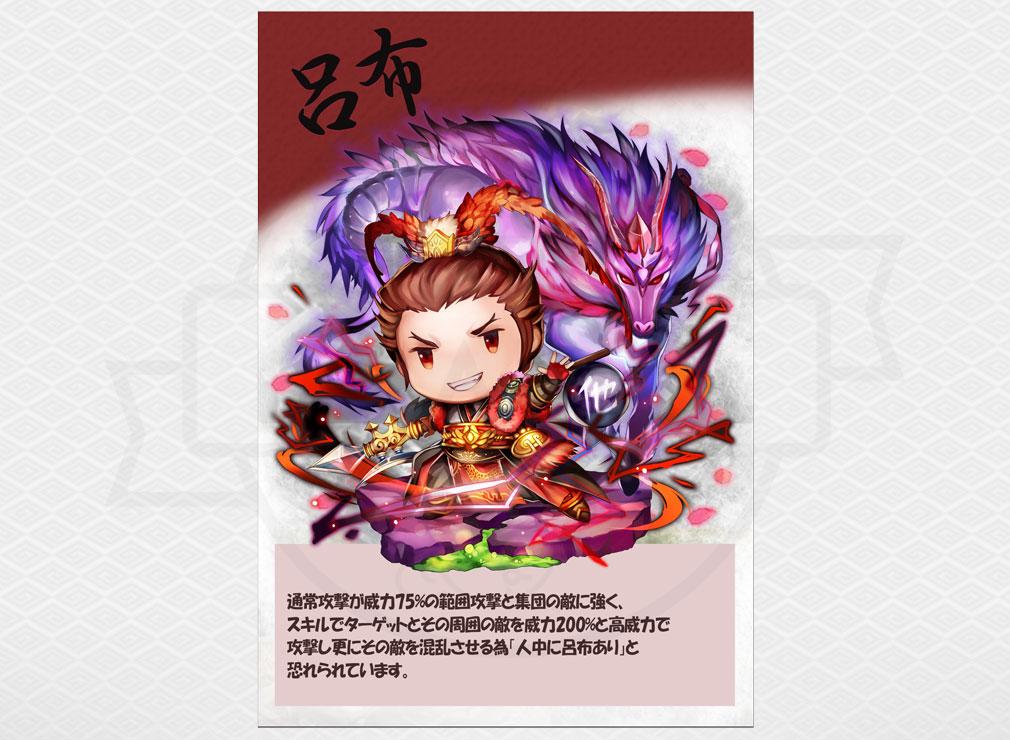 三国志タクティクスデルタ2(サンタク2) 三国志キャラクター『呂布』紹介イメージ