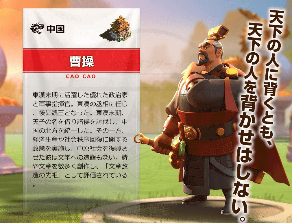 Rise of Kingdoms 万国覚醒(ライズオブキングダム)RoK ライキン 文明キャラクター『曹操』紹介イメージ
