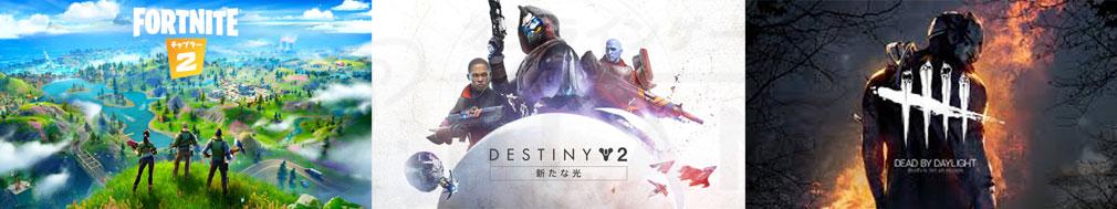 GeForce NOW(ジーフォースナウ) タイトルラインナップ「フォートナイト」「Destiny 2」「Dead by Daylight(デッド バイ デイライト)DbD」紹介イメージ