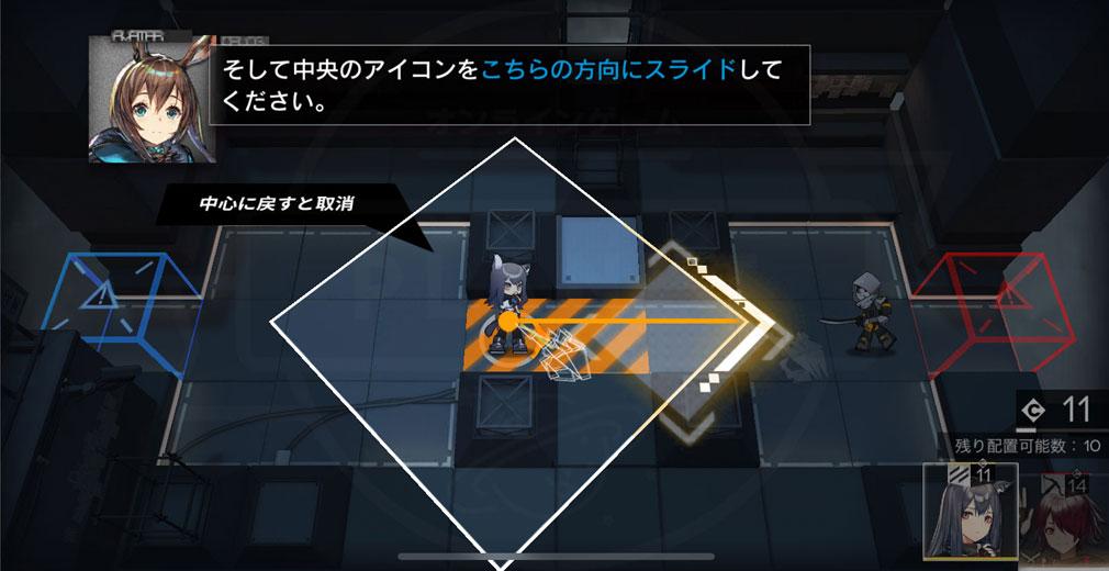 アークナイツ(ARKNIGHTS) オペレーターの向きをスライドさせるスクリーンショット