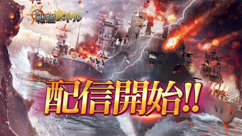 戦艦バトル ウォーシップコレクション キービジュアル