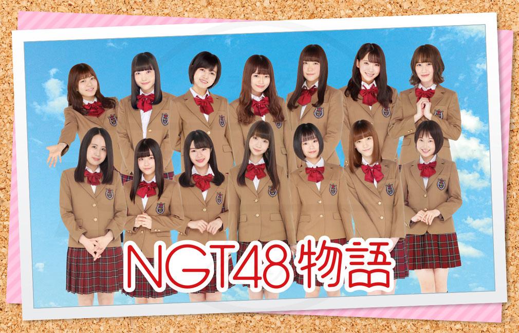 NGT48物語 キービジュアル