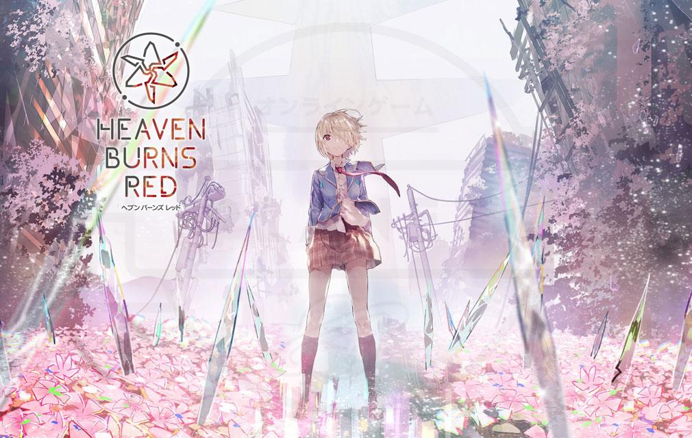 Heaven Burns Red(ヘブン バーンズ レッド)ヘブバン キービジュアル