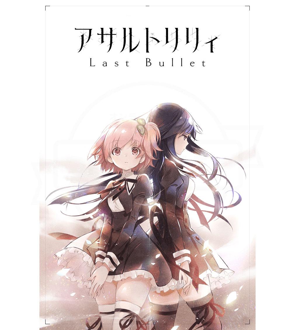 アサルトリリィ Last Bullet(ラストバレット) キービジュアル