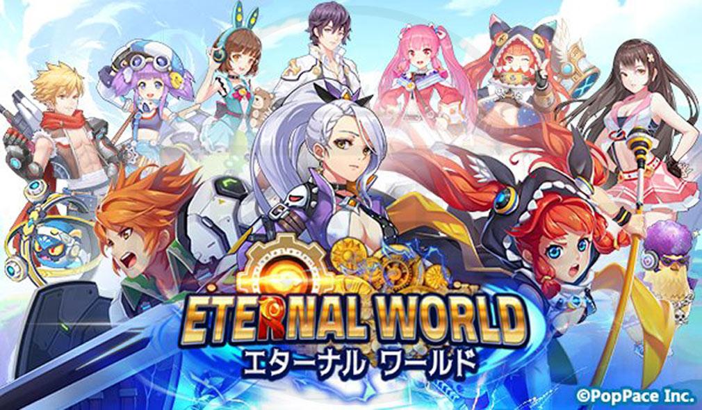 エターナルワールド(Eternal World) キービジュアル