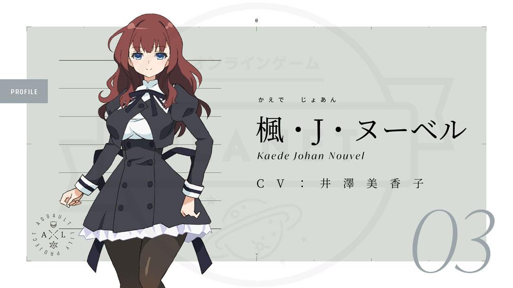アサルトリリィ キャラクター『楓・J・ヌーベル (かえで・じょあん・ぬーべる)』紹介イメージ