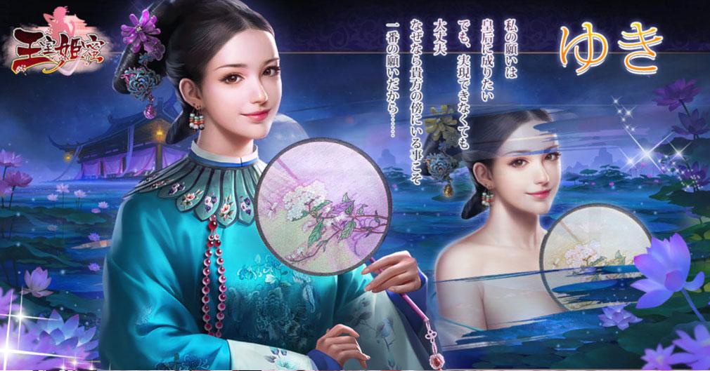 王室姫蜜 美女キャラクター『ゆき』紹介イメージ