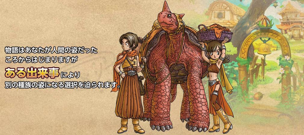 ドラゴンクエストX オンライン(DQX DQ10 ドラクエX ドラクエ10) 世界観紹介イメージ