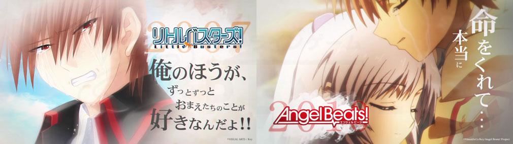 2007年発の『リトルバスターズ!』、2010年発の『Angel Beats! -エンジェル ビーツ-』紹介イメージ