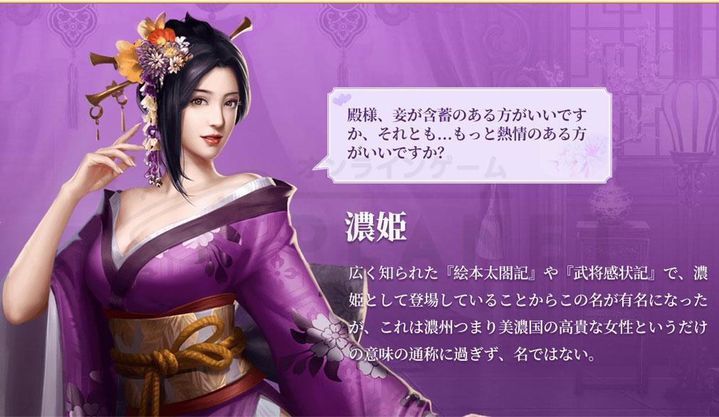 王室姫蜜 美女キャラクター『濃姫』紹介イメージ