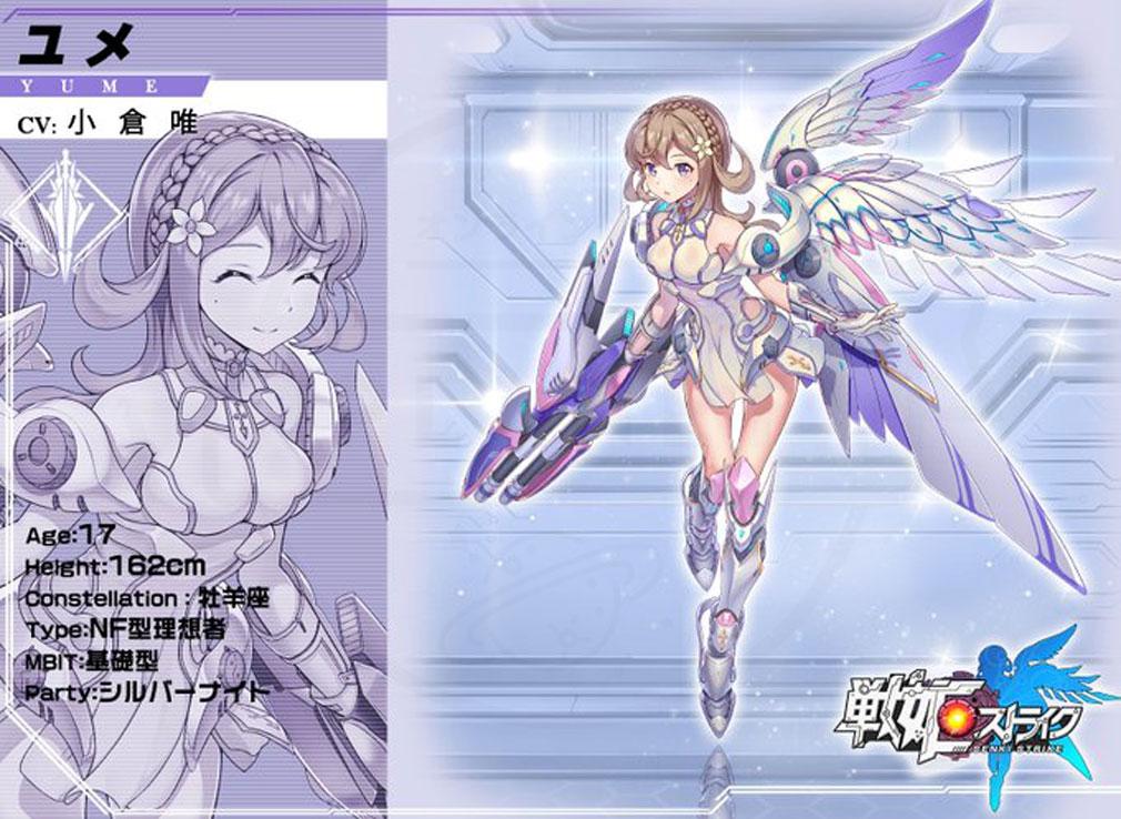 戦姫ストライク(戦姫スト) 駆動者キャラクター『ユメ』紹介イメージ