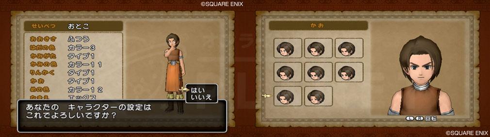 ドラゴンクエストX オンライン(DQX DQ10 ドラクエX ドラクエ10) キャラクター作成スクリーンショット