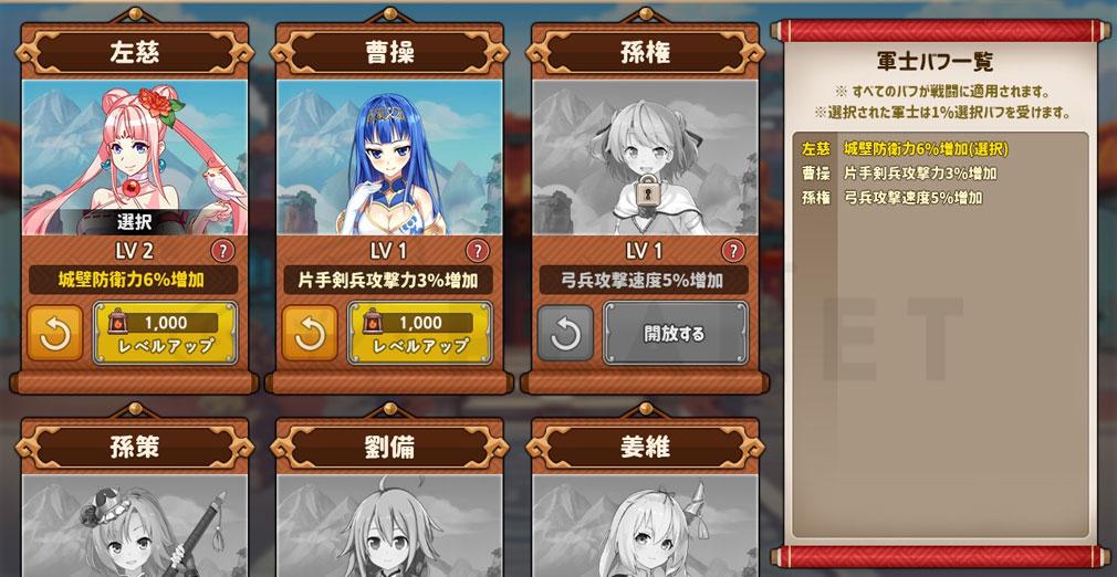 三極姫RE:BIRTH DEFENCE(三極姫リバース) 『軍師』システムスクリーンショット