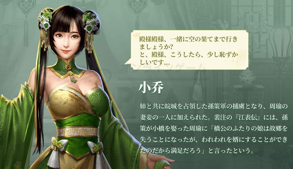 王室姫蜜 美女キャラクター『小喬』紹介イメージ