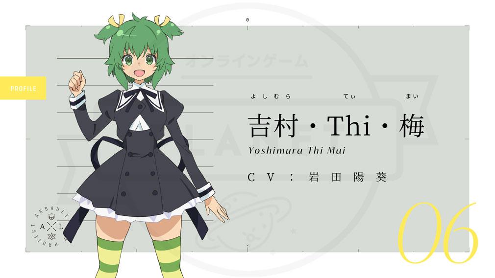 アサルトリリィ キャラクター『吉村・Thi・梅 (よしむら・てぃ・まい)』紹介イメージ