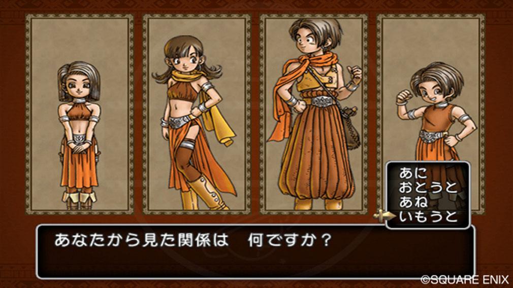 ドラゴンクエストX オンライン(DQX DQ10 ドラクエX ドラクエ10) 兄弟または姉妹のキャラクター作成スクリーンショット