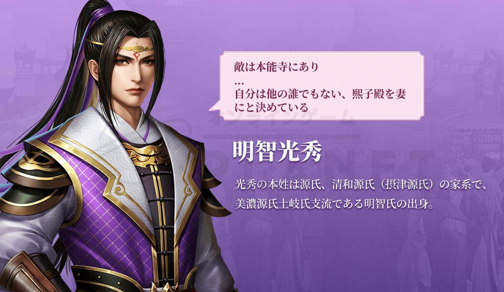 王室姫蜜 家臣キャラクター『明智光秀』紹介イメージ