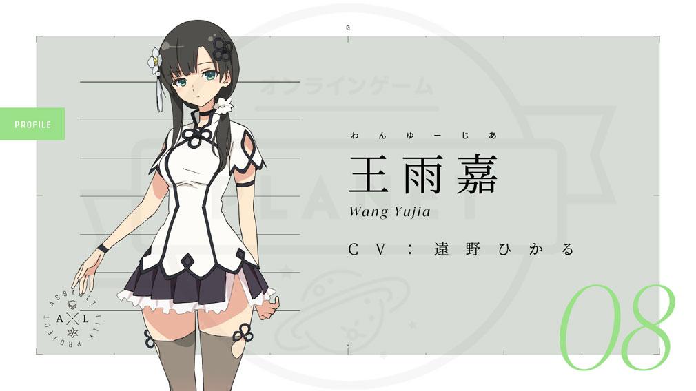 アサルトリリィ キャラクター『王雨嘉 (わん・ゆーじあ)』紹介イメージ