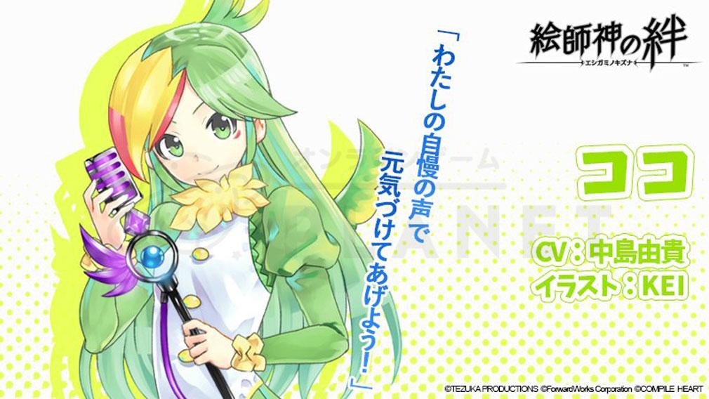 絵師神の絆(えしがみのきずな) キャラクター『ココ』紹介イメージ