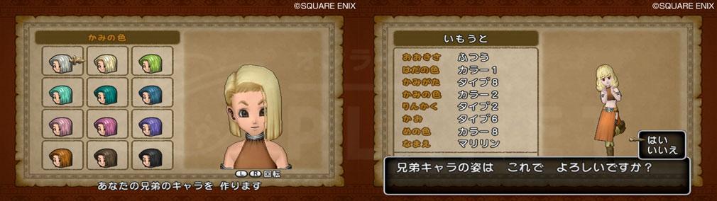 ドラゴンクエストX オンライン(DQX DQ10 ドラクエX ドラクエ10) 兄・姉・弟・妹など、自分の好きな関係を選択するスクリーンショット