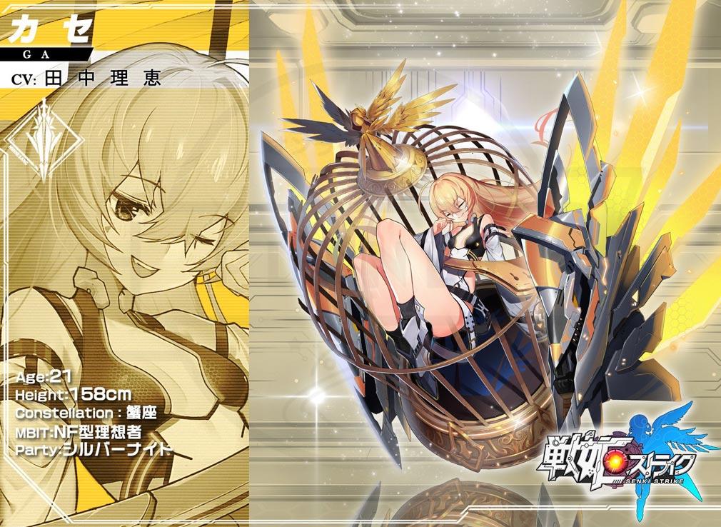 戦姫ストライク(戦姫スト) 駆動者キャラクター『カセ(枷)』紹介イメージ