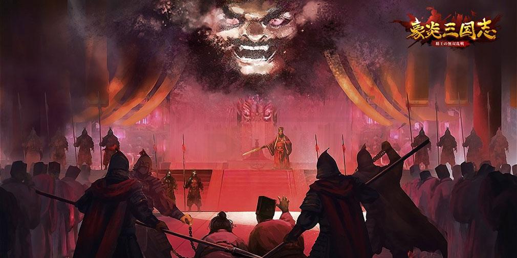 豪炎三国志 覇王の無双乱戦 暴虐の限りを尽くした『董卓』紹介イメージ