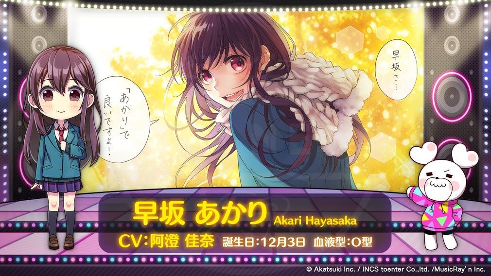HoneyWorks Premium Live(ハニーワークスプレミアムライブ)ハニプレ キャラクター『早坂 あかり』紹介イメージ