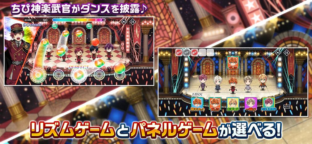 REALIVE! 帝都神楽舞隊 (リアライヴ) リズムゲームとパネルゲーム要素紹介イメージ