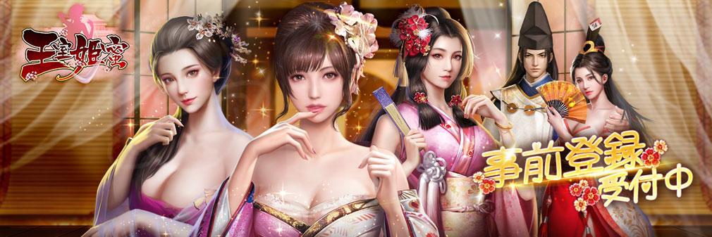 王室姫蜜 事前登録用フッターイメージ