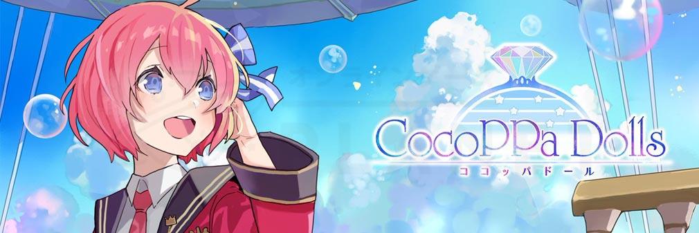 CocoPPa Dolls ココッパドール(ココドル) フッターイメージ