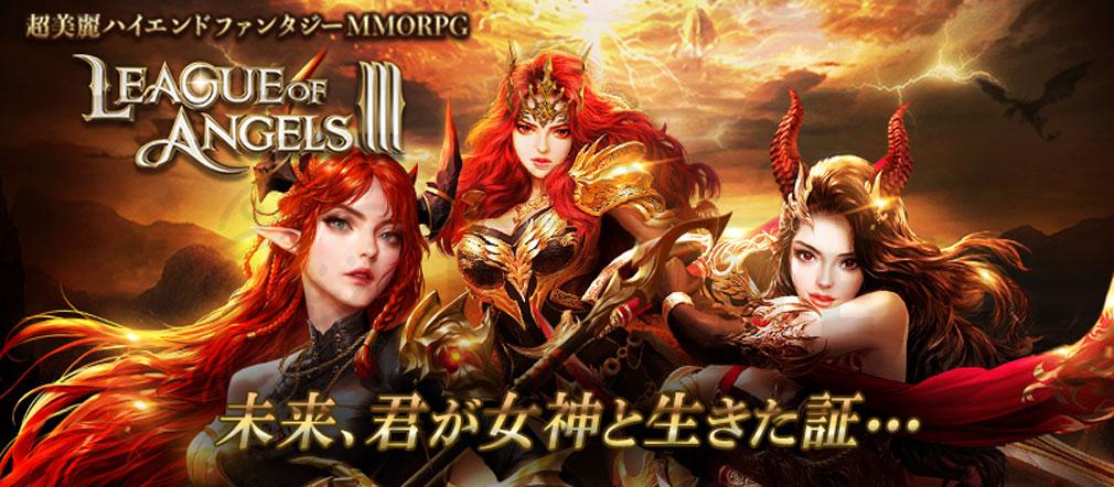 League of Angels3 リーグ オブ エンジェルズ3(LoA3) キービジュアル