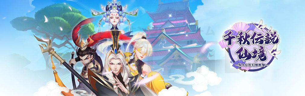 千秋伝説 仙境 神々が住む理想郷(センセツ) フッターイメージ