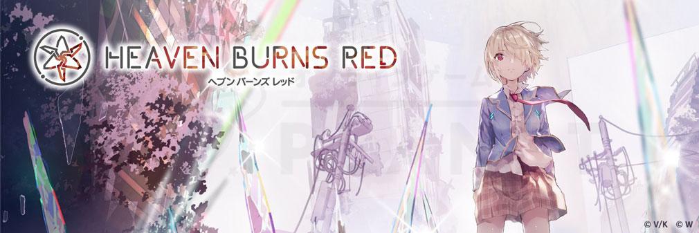 Heaven Burns Red(ヘブン バーンズ レッド)ヘブバン フッターイメージ