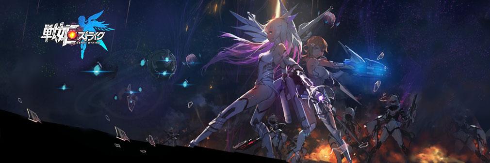 戦姫ストライク(戦姫スト) フッターイメージ