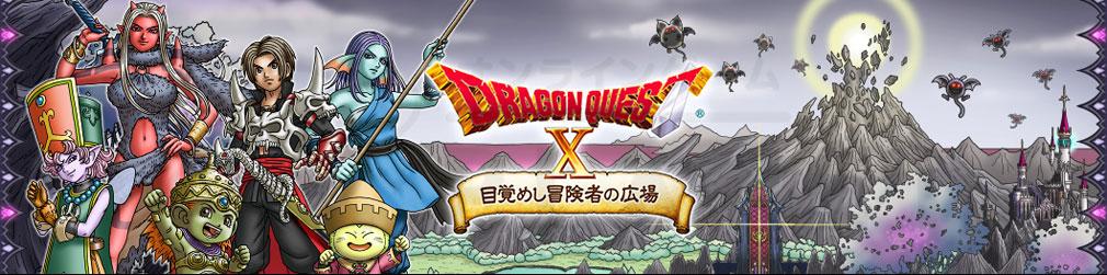 ドラゴンクエストX オンライン(DQX DQ10 ドラクエX ドラクエ10) フッターイメージ