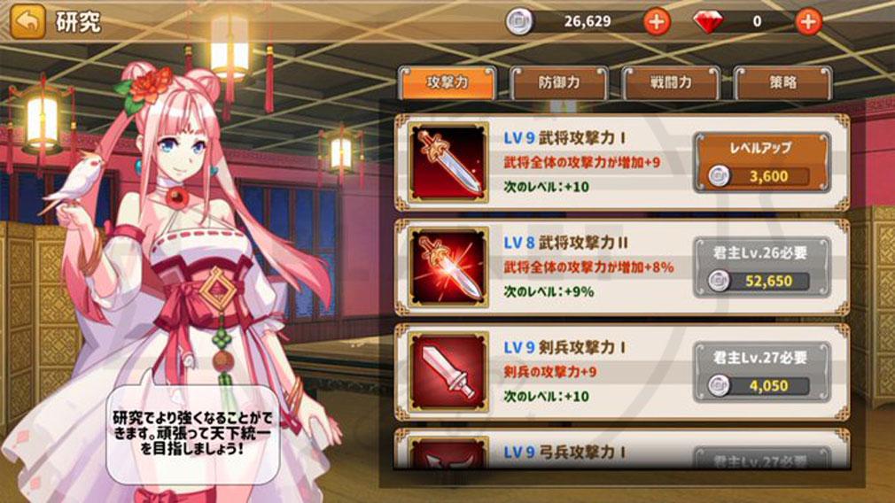 三極姫RE:BIRTH DEFENCE(三極姫リバース) 『研究』スクリーンショット