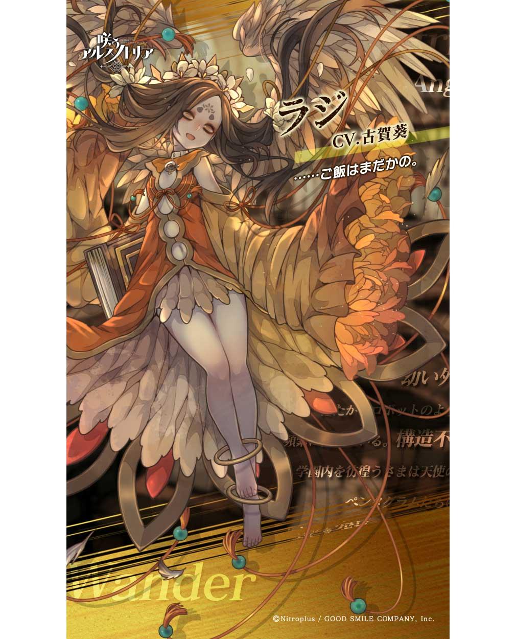 咲うアルスノトリア(アルスノ) キャラクター『ラジ』紹介イメージ