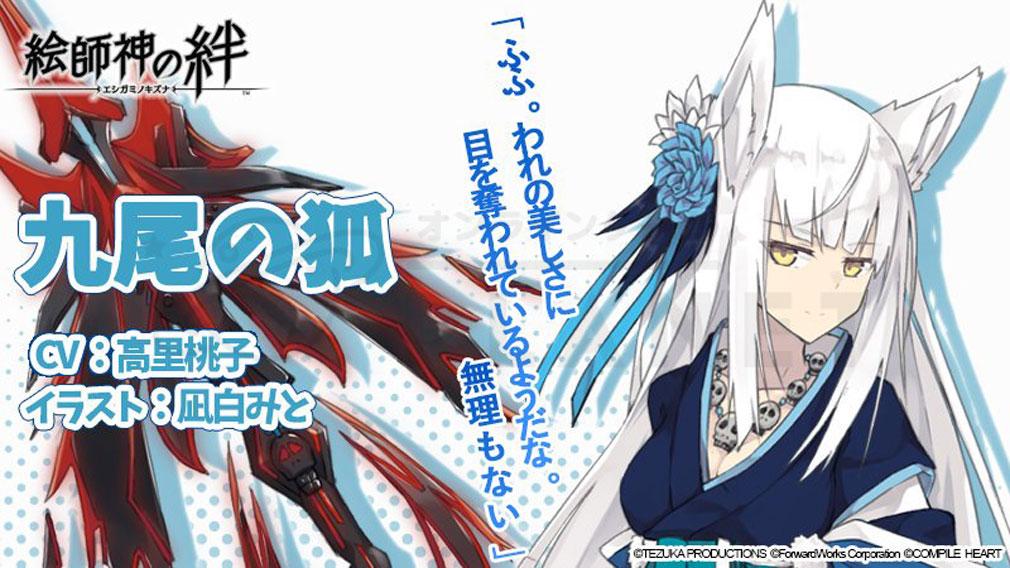 絵師神の絆(えしがみのきずな) キャラクター『九尾の狐』紹介イメージ